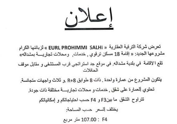 Lancement d'un nouveau projet à MChedellah (Wilaya de Bouira)