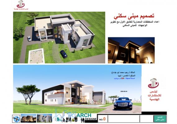 تصميم وتنفيذ طابق ثاني وتطوير واجهات مبنى قائم بمدينة الخمس.
