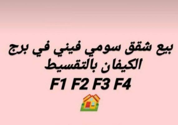شقق للبيع 🔑بعقد فردي levret foncier �🔑🏤🏢(,F1,F2, F3,F4) نصف مجهزة 🏢 🔑