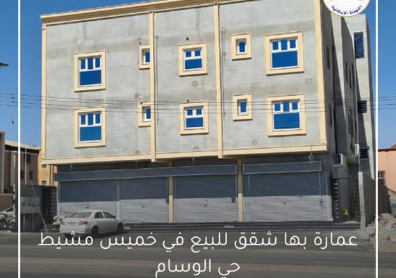 عمارة بها شقق للبيع في خميس مشيط ، حي الوسام