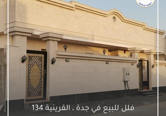 فلل للبيع في جدة ، القرينية 134