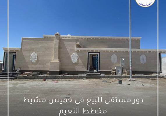 دور مستقل للبيع في خميس مشيط ، مخطط النعيم